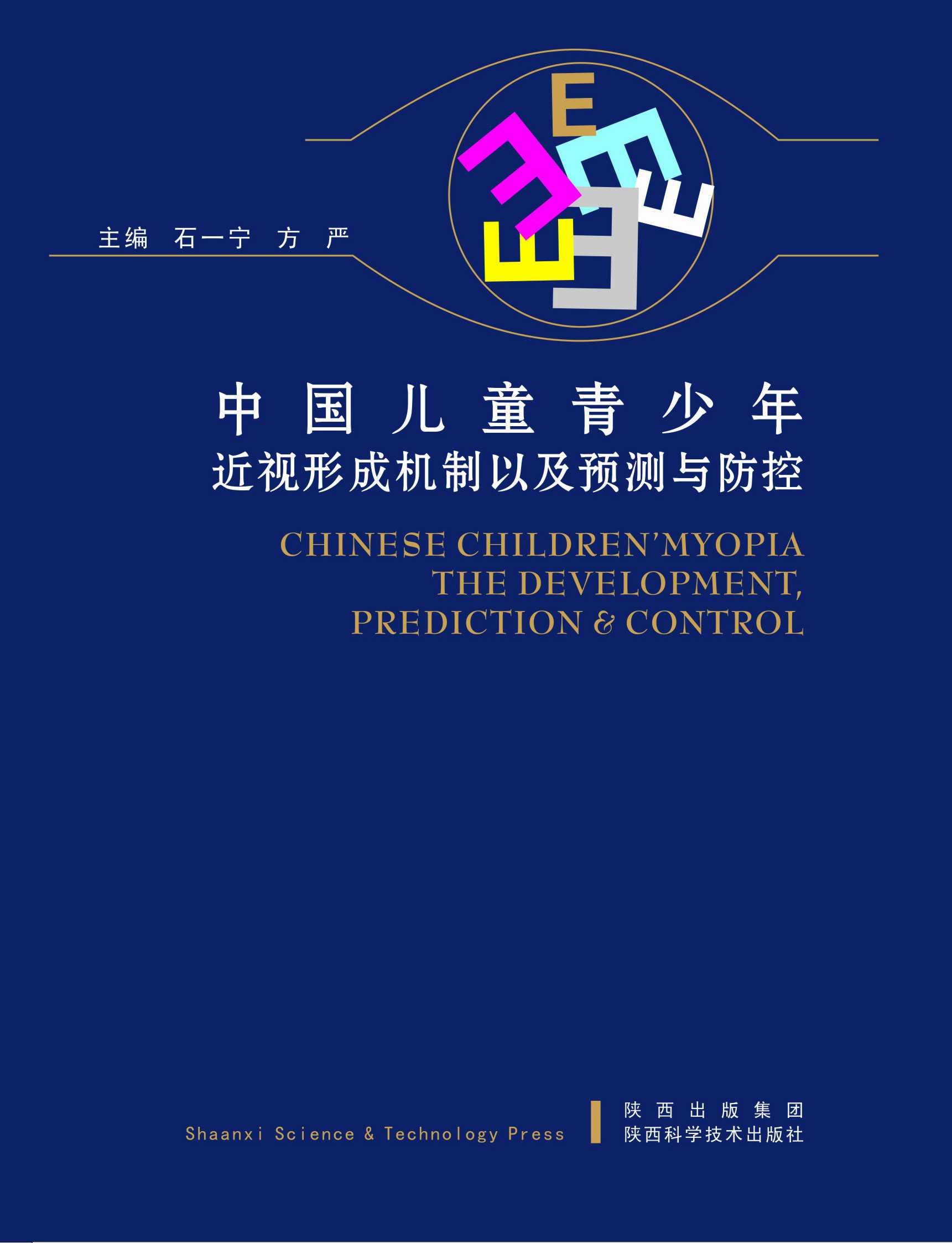 中国儿童青少年近视形成机制以及预测与防控