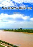 2014陕西省水利统计年鉴