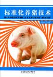 标准化养猪技术