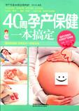 40周孕产保健一本搞定