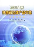 2014年陕西省名牌产品年鉴